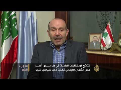 ما وراء الخبر-هل تبرز طرابلس زعامة سنية جديدة بلبنان؟