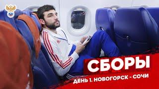 Сборы День 1 Новогорск Сочи РФС ТВ