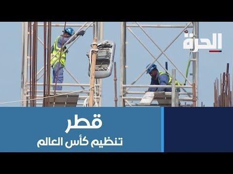 #قطر تواصل الاستعداد للمونديال وسط جدل واتهامات بعدم النزاهة  - 19:53-2019 / 6 / 9