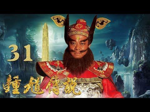 【钟馗传说】第31集 天使也有恨 欧阳震华、甘婷婷、刘德凯主演古装奇幻喜剧 | The Legend of Zhong Kui