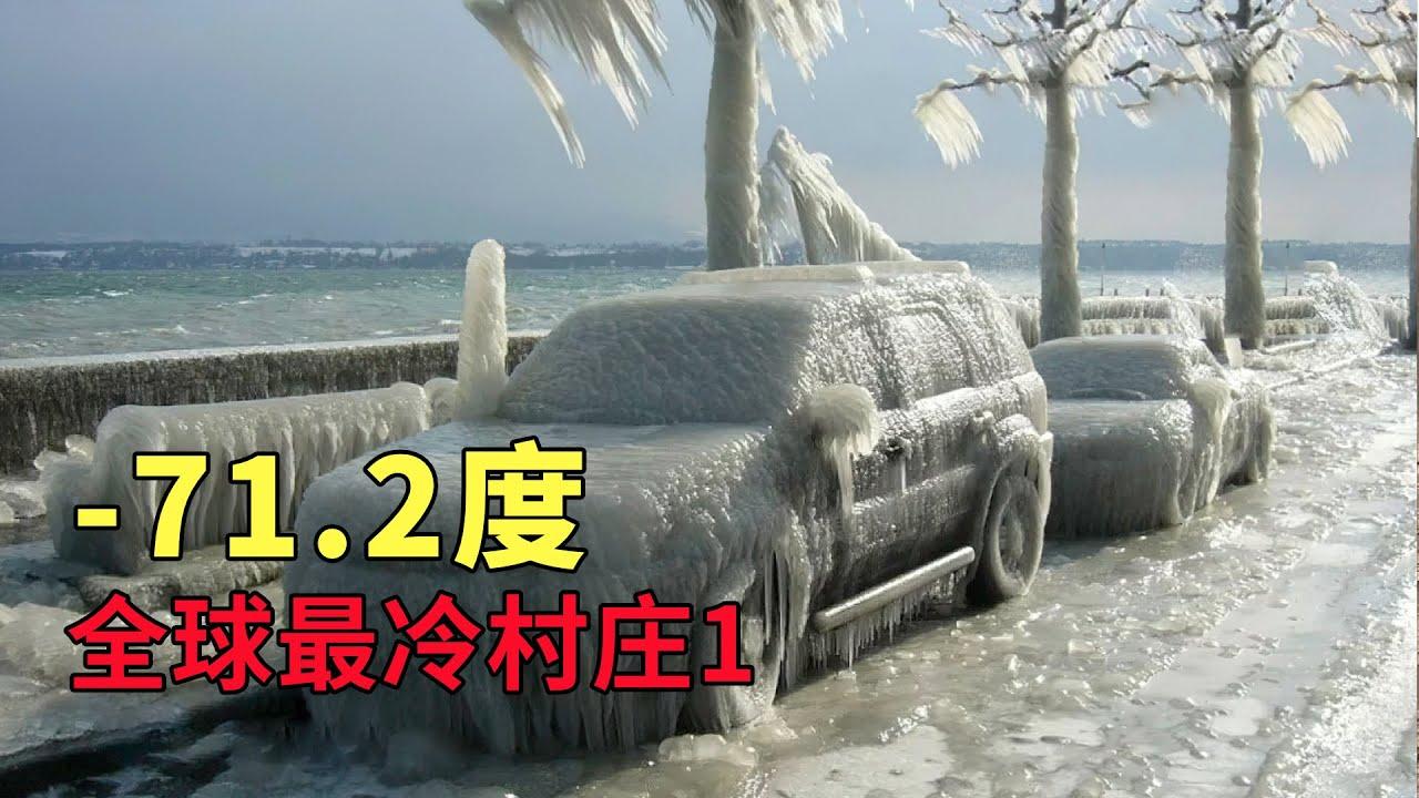 世界上最寒冷的村莊,最低氣溫-71.2度,當地村民為何不肯離開?