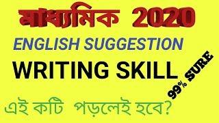 Madhyamik english writing  Suggestion 2020 WBBSE/Class10 west bengal board of secondary education