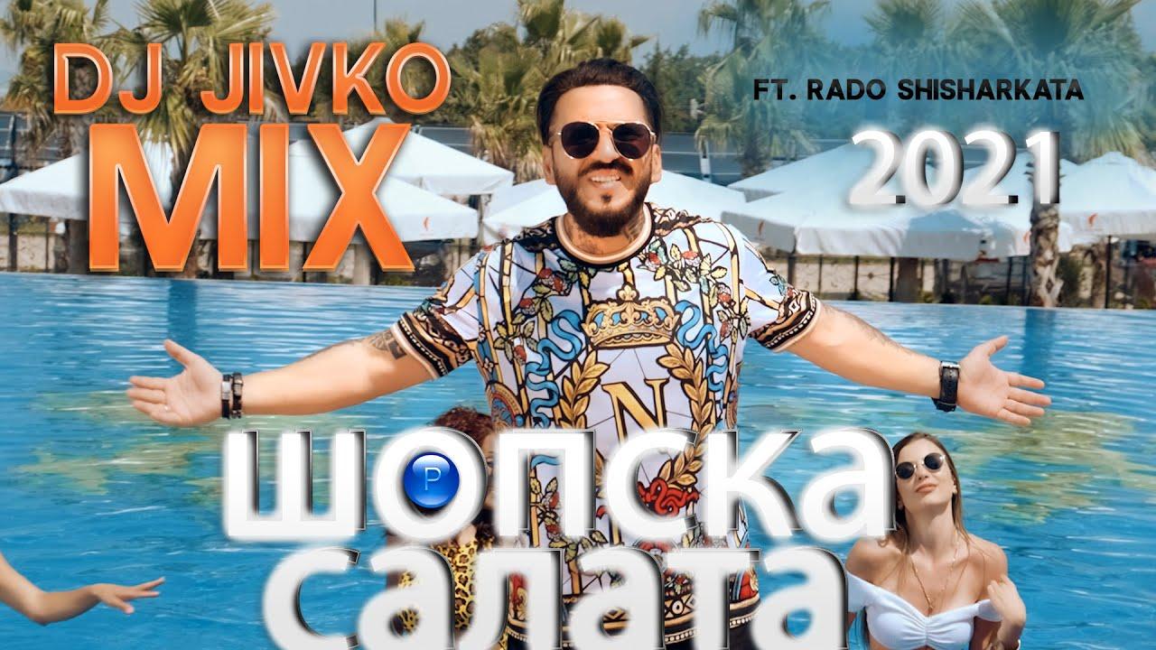 DJ Живко Микс ft. Радо Шишарката - Шопска салата (CDRip)