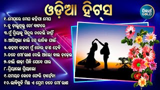 ମେଘରେ ମେଘ ରହିଯା ମେଘ ODIA SUPERHIT BEST ODIA SONG ଓଡ଼ିଆ ହିଟସ୍ HIT ODIA SONG Jukebox   Sidharth Music
