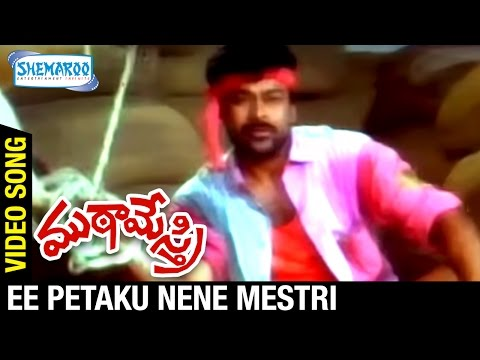 Mutamestri Telugu Movie | Ee Petaku Nene Mestri Video Song | Chiranjeevi | Silk Smitha | Raj Koti