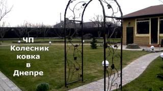 Садовая арка в Днепропетровске, ковка Днепр(, 2016-12-09T13:05:48.000Z)