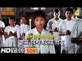Tumi Biswajoner Prabhu | Janatar Adalat | Bengali Movie Song | Tapas Paul, Indrani Dutta