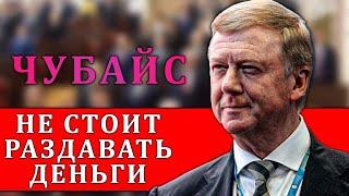 Чубайс не хочет раздавать деньги россиянам!