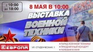 8 мая выставка военной техники. ТРЦ Европа на Студенческой. Анонс.