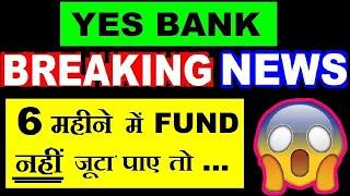YES BANK SHARE LATEST NEWS l 6 महिने मे पैसा नहीं जुटा पाई तो 😱😨 l YES BANK SHARE ANALYSIS by SMkC