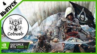 Assassin's Creed IV: Чёрный флаг Пятнадцать человек на сундук мертвеца