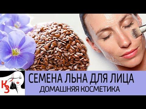 СЕМЕНА ЛЬНА ДЛЯ ЛИЦА. Потрясающий лифтинг-эффект для любой кожи. Рецепты масок. Отзывы