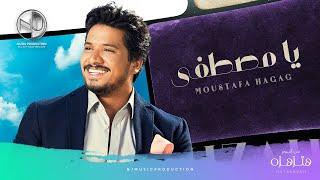 Moustafa Hagag - YA MOSTAFA | مصطفى حجاج - يا مصطفى (حصرياً من الألبوم الجديد هتزهزه 2019)