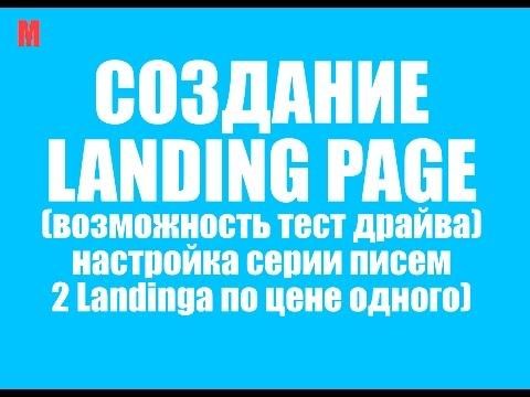 Заказать Landing Page (Возможность тест-драйва, настройка серии писем) Закажи Landing Page