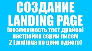 Заказать Landing Page (Возможность тест-драйва, настройка серии писем) Закажи Landing Page(Landing Page - вот чем занимается наша студия http://myinfodom.com/ Созданием продающих Landing Page и имеджевых Landing Page Что такое..., 2015-02-13T19:07:40.000Z)