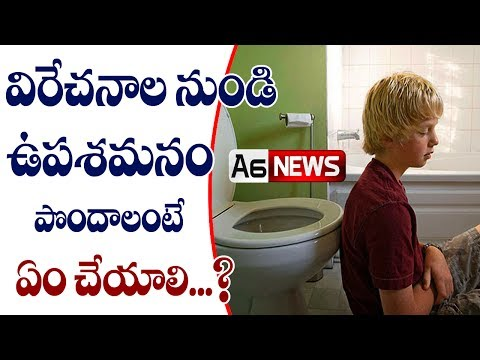 Home Remedies To Treat  Motions In Telugu || A6News