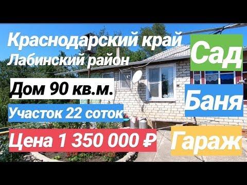 Дом в Краснодарском крае / Цена 1 350 000 рублей / Недвижимость в Лабинске