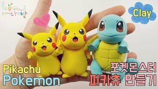잡지말고 만들자!! 클레이로 포켓몬고(포켓몬go) 피카츄 만들기(포켓몬스터)_DIY How To Make 'Pokemon Go_Pikachu' Clay Art_봄다방