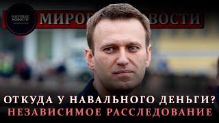 Откуда у Навального деньги, независимое расследование!