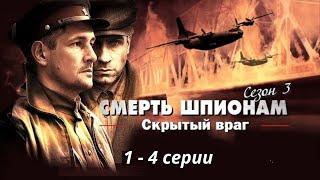 ПРАВДИВЫЙ ФИЛЬМ О РАБОТЕ ПОДРАЗДЕЛЕНИЯ СМЕРШ! Смерть шпионам. Скрытый враг. Серии 1-4. Фильм 3