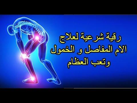 الرقية الشرعية - علاج الام الظهر و علاج المفاصل و الام العظام و الام الركبة