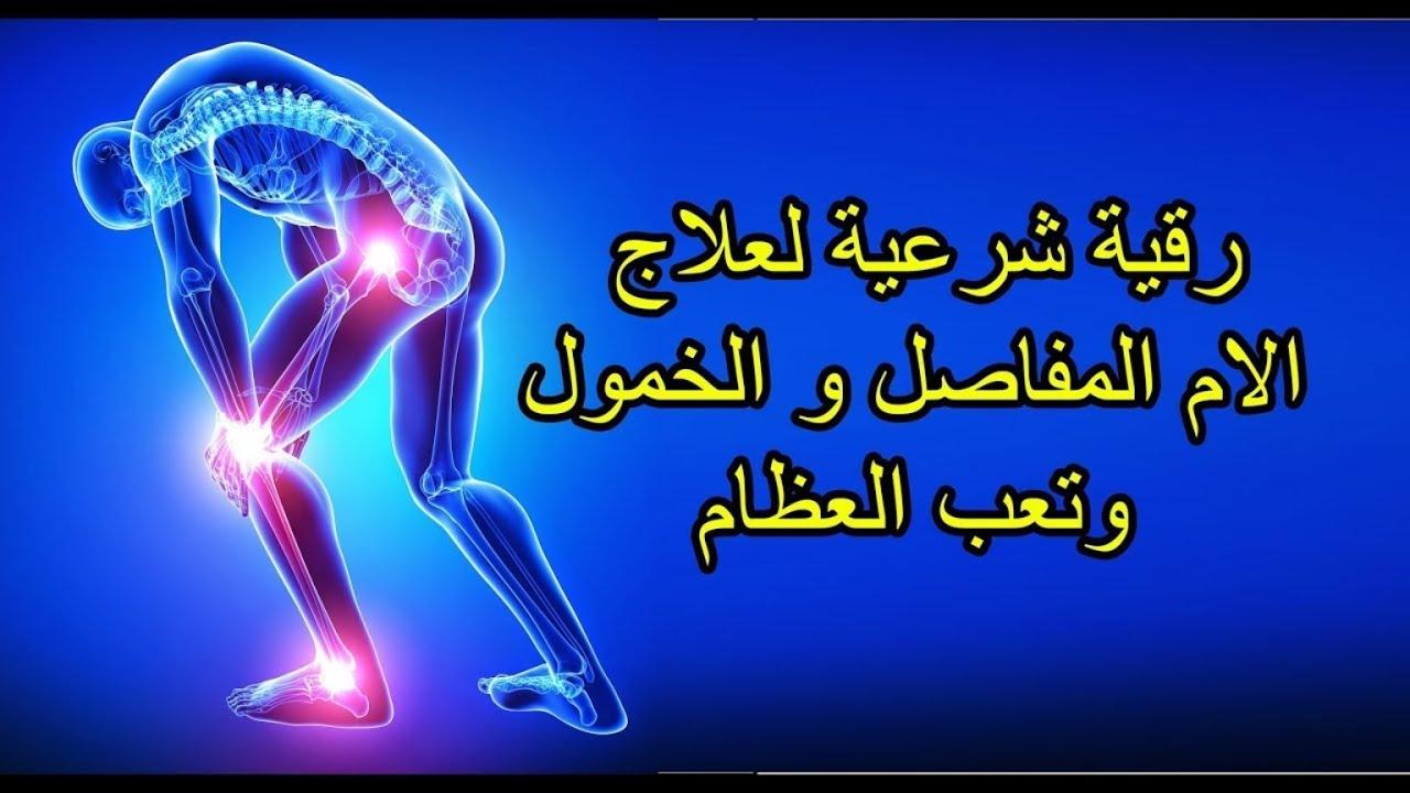 علاج الام الظهر و علاج المفاصل و الام العظام و الام الركبة بالرقية الشرعية