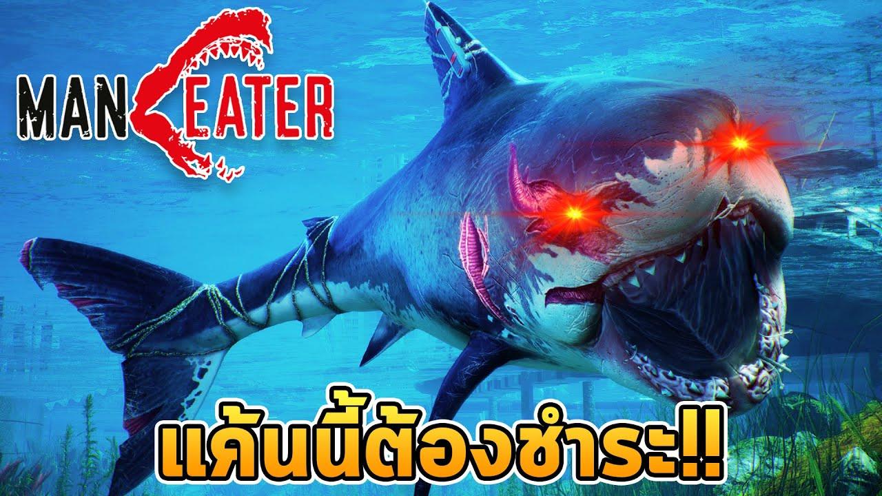 ฉลามกินคนกินปลากินหมึก | Maneater (มีบิดเบี้ยว)