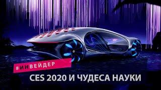 ТРАНСФОРМЕРЫ, УМНЫЕ ПРИБОРЫ И ПРОЧИЕ НОВИНКИ CES 2020