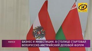 Белорусско Австрийский деловой форум в Минске