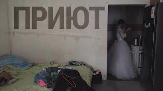 Приют. Свадьба, песни и страшные истории