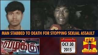 Vazhakku(Crime Story) 30-10-2015 Man Stabbed to Death for Stopping Sexual Assault Case report full video 30.10.2015 Thanthi Tv today shows