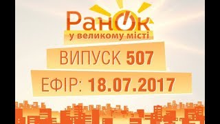Утро в Большом Городе   Выпуск 507   18 07 2017