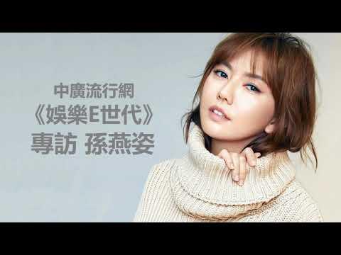 孫燕姿 - 中廣流行網《娛樂E世代》 電台專訪 Stefanie Sun Yanzi [2017-12-14]