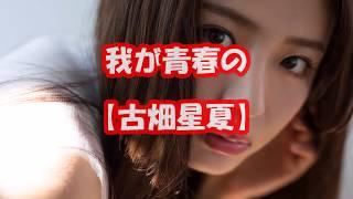 【古畑星夏】(ふるはた せいか) 1996年7月8日生 ファッションモデル、...