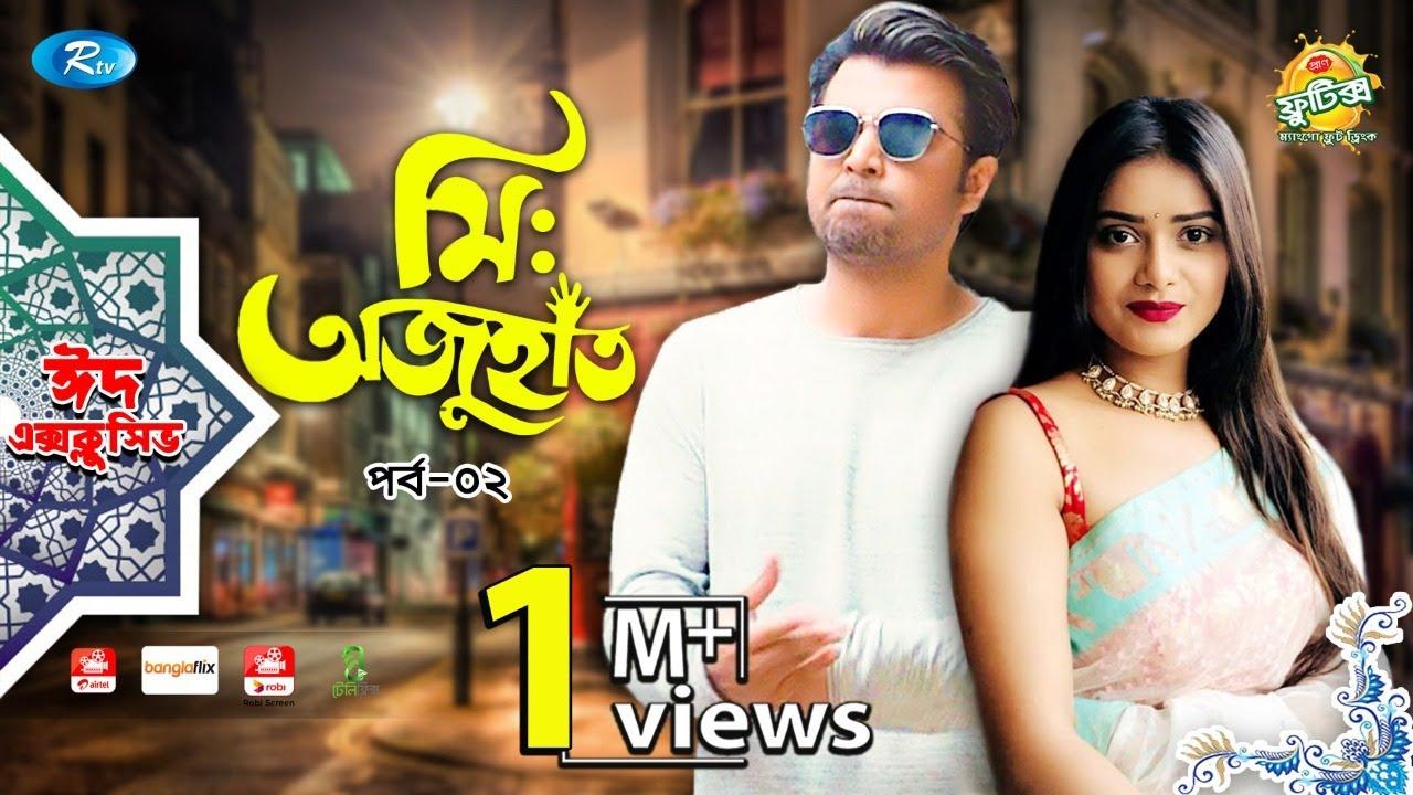 Mr. Ojuhat   Ep-2   ft. Afran Nisho, Tanjin Tisha   Eid Special Drama Serial   Eid Natok 2019