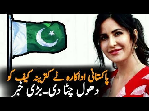 Katrina kaif dance in Pakistan - YouTube