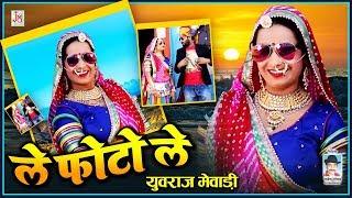 LE PHOTO LE - शादी के सीजन का धमाकेदार सांग - Latest Rajasthani Party Song 2019