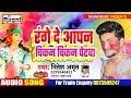 2020 Latest Holi Song - Range De Apan Chikan Chikan Petava - Nitesh Amrit - Ragni Music