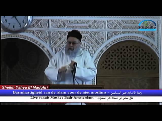 خطبة الجمعة: رحمة الإسلام بغير المسلمين - الشيخ يحيى بن محمد المدغري