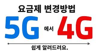 5G 요금제를 4G 요금제 변경방법 알려드립니다.(노트…