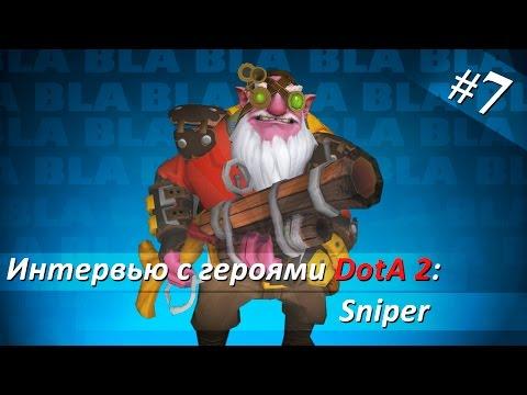 видео: Интервью с героями dota 2: sniper [episode 7]