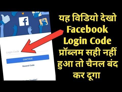 Facebook Required Code | Facebook Login Code Text Not Received | Facebook Login Code Required