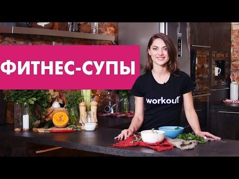 Рецепты супов для похудения [Workout | Будь в форме]из YouTube · Длительность: 3 мин14 с