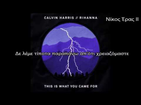 Calvin Harris ft  Rihanna This Is What You Came For Greek Lyrics