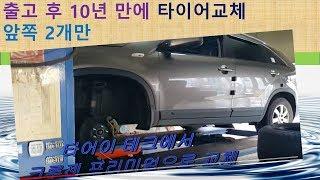 출고 후 처음 교체하는 쏘렌토R 타이어교체(앞바퀴 2개…