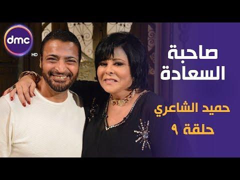 برنامج صاحبة السعادة - الحلقة الـ 9 الموسم الأول   النجم حميد الشاعري   الحلقة كاملة