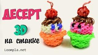 Десерт 3D из резинок на станке Rainbow Loom Desert