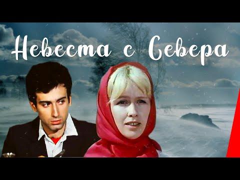 НЕВЕСТА С СЕВЕРА (1975) музыкальная комедия