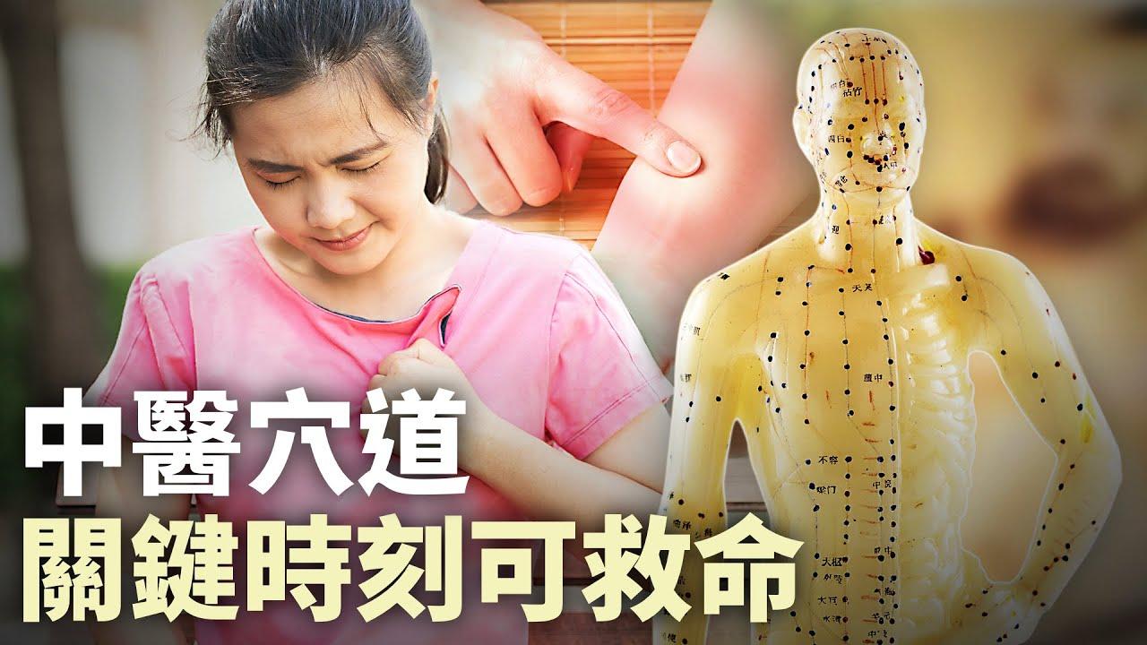 紀元生活】(字幕)中醫 是華人祖先所流傳下來的瑰寶,其中包含簡單易學的「救命鑰匙」。在發生緊急情況時,如果記住人體上幾個重要的穴位,並及時施以急救,可緩解病情,甚至可能立即解除症狀-