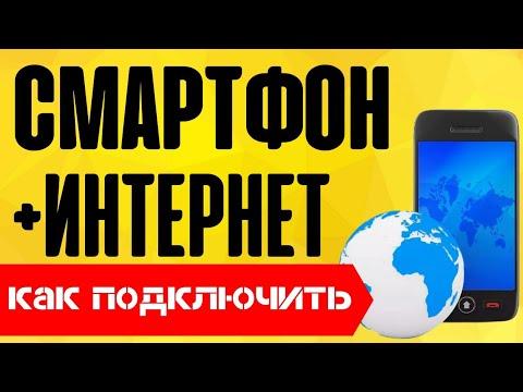 Вопрос: Как подключиться к Интернету с мобильного телефона?